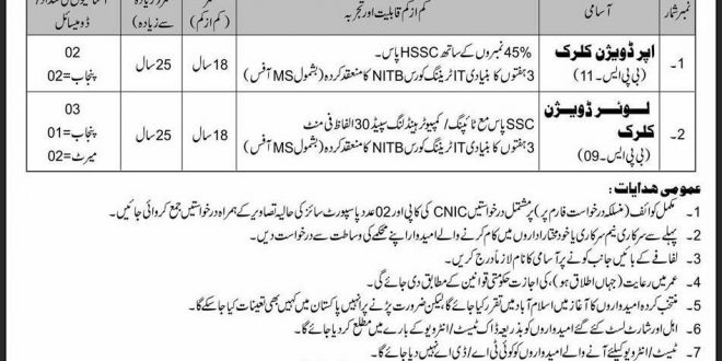PO Box 1676 Islamabad Jobs 2019 Application Form Download