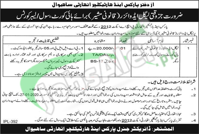 Parks & Horticulture Authority PHA Sahiwal Job Opportunity
